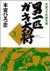 男一匹ガキ大将―本宮ひろ志傑作選 (3) (集英社文庫―コミック版)
