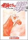 優駿たちの蹄跡 13―スーパーホース列伝 (13)