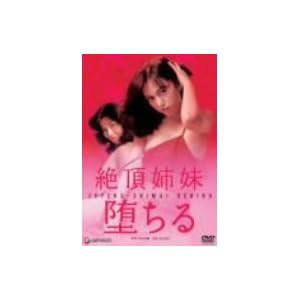 絶頂姉妹・堕ちる [DVD]