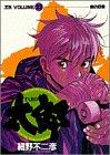 太郎 (Volume22) (ヤングサンデーコミックス)