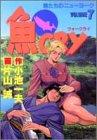 魚cry 7 熊たちのニューヨーク (ヤングジャンプコミックス)
