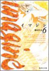イマジン (6) (集英社文庫―コミック版)