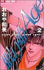 眠り姫age 2 (フラワーコミックス)