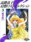 高階良子幻想ロマンセレクション (3) (KCデラックス (1247))