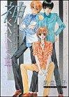 姫神町リンク / 紫堂 恭子 のシリーズ情報を見る