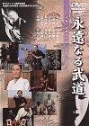 永遠なる武道[DVD]