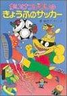 かいけつゾロリのきょうふのサッカー (ポプラ社の新・小さな童話―かいけつゾロリシリーズ)