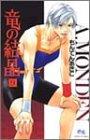 竜の結晶 (9) (クイーンズコミックス―コーラス)