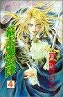 幕末魔法陣 第4巻 (プリンセスコミックス)
