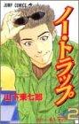 ノー・トラップ 2 (ジャンプコミックス)