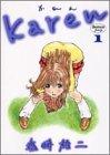 Karen 1 (ヤングジャンプコミックス)