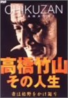 高橋竹山・その人生〜音は枯野をかけ廻り〜 [DVD]