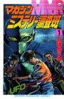 MMRマガジンミステリー調査班 1 (少年マガジンコミックス)