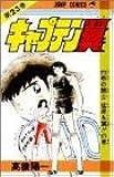 キャプテン翼 (第23巻) (ジャンプ・コミックス)
