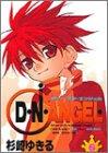 D・N・ANGEL 第6巻 (あすかコミックス)