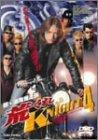 新・湘南爆走族 荒くれNIGHT 4 [DVD]