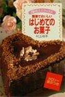 はじめてのお菓子 (主婦の友ミニブックス)