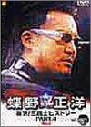 蝶野正洋 1997-2000 衝撃!三銃士ヒストリー PART.4