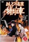 おしどり右京捕物車 VOL.1 [DVD]