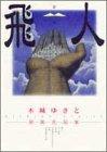 飛人(ひと)―木城ゆきと初期作品集 (YOUNG JUMP愛蔵版)