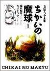 ちかいの魔球 / 福本 和也 のシリーズ情報を見る