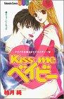 Kiss meベイビー / 柚木 純 のシリーズ情報を見る