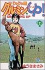 じゃじゃ馬グルーミンUP 第2巻 1995-07発売