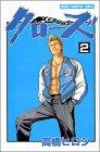 クローズ 第2巻 1991-06発売