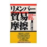 リメンバー貿易摩擦―日本売りの原点を問い直せ