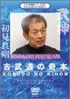 武神館シリーズ[四] 古武道の奇本 [DVD]
