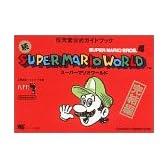 スーパーマリオワールド (続) (任天堂公式ガイドブック)