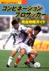コンビネーションプロサッカー完全攻略ガイド―PS (覇王ゲームスペシャル 125)