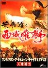 ワンス・アポン・ア・タイム・イン・チャイナ&アメリカ 天地風雲 [DVD]