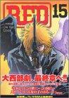 RED 第15巻 2004年05月07日発売