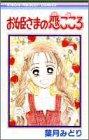 お姫さまの恋ごころ / 葉月 みどり のシリーズ情報を見る