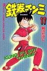 鉄拳チンミ 17 (月刊マガジンコミックス)