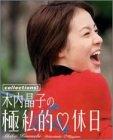 木内晶子の極私的 休日 [DVD]