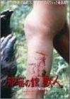 邪淫の館 獣人〈ノーカット・ヘア解禁版〉 [DVD]