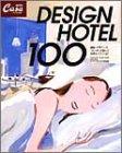 Design hotel 100―建築・デザインで『カーサブルータス』が選んだ世界のベスト100 (Magazine House mook)