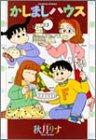かしましハウス (3) (Bamboo comics)