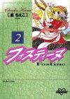 フォスティーヌ (2) (KCデラックス―ポケットコミック (870))