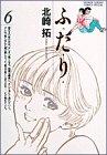 ふたり 6 (少年サンデーコミックススペシャル)
