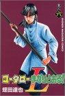 コータローまかりとおる!L(6) (講談社コミックス)