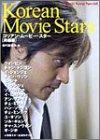 ムービー・ゴンスペシャル コリアン・ムービー・スター 男優編 (Movie gong special)