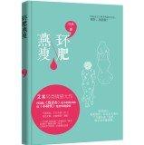 Hong Zhang Yan thin ring of fat literature (Chinese Edition)
