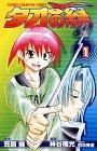 タオの緑 1 (少年チャンピオン・コミックス)