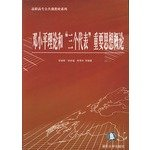 img - for Deng Xiaoping Theory and Three Represents Important Thought (Vocational political theory textbook series) book / textbook / text book