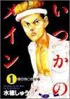 いつかのメイン 1 (ヤングジャンプコミックス)