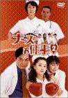 観月ありさ DVD 「ナースのお仕事2 DVD-BOX」