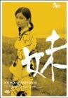 妹 [DVD]